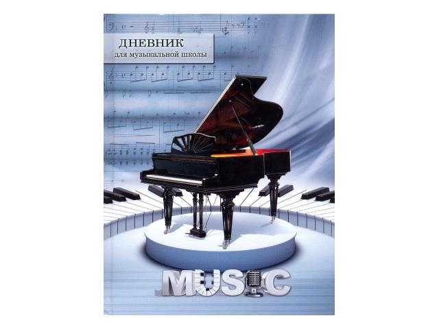 Дневник для музыкальной школы тв/переплёт Черный рояль и клавиши Д48-1680