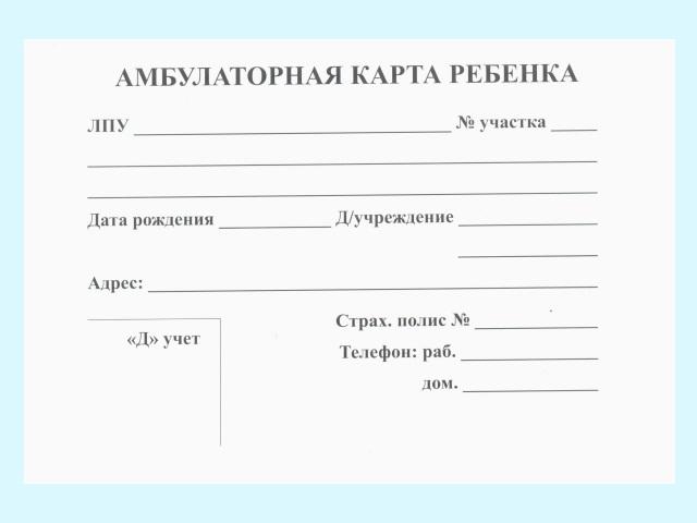Медицинская карта ребенка А5 112 листов с мягкой обложкой, Prof Press АК-3263