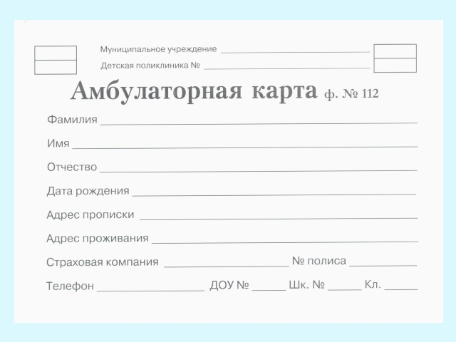 Амбулаторная карта ребенка А5 144л тв/переплёт Prof Press АК-3248