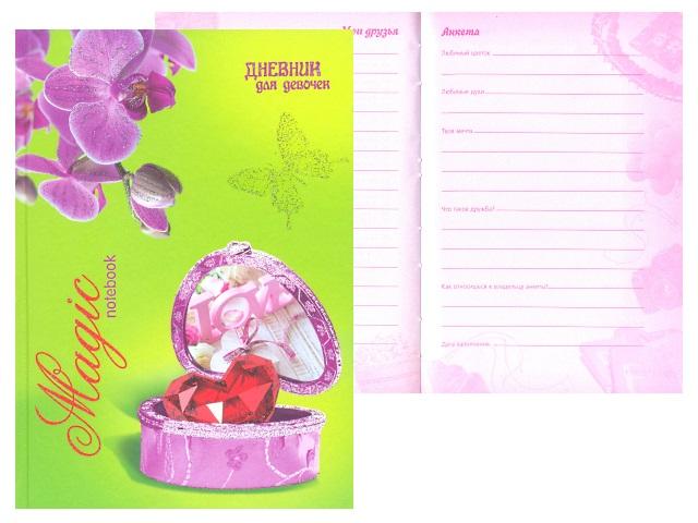 Блокнот А5 тв/переплёт Дневник для девочек Шкатулка С0366-44