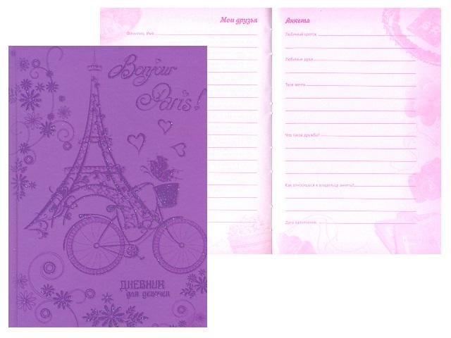 Дневник для девочек А5 тв/переплёт Эйфелева башня С0366-47