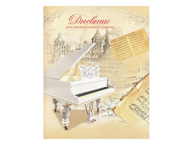 Дневник для музыкальной школы на скобах Белоснежный рояль 48л Д48-1670