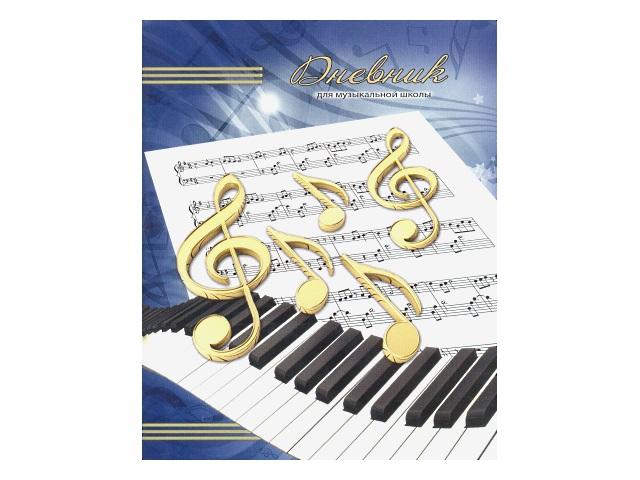 Дневник для музыкальной школы на скобах Клавиши и ноты Д48-1673