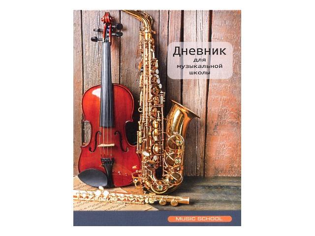 Дневник для музыкальной школы тв/переплёт Скрипка и саксофон Д48-1685