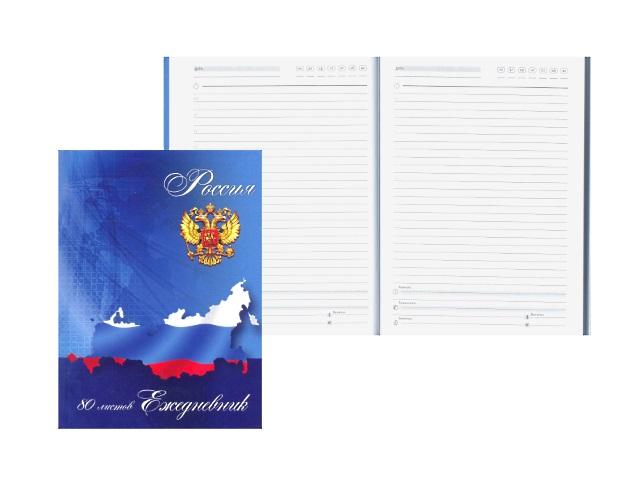 Ежедневник недатированный А5 твердая обложка 80 листов Россия Герб и карта, Prof Press 80-1430
