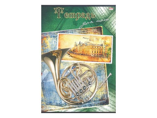 Тетрадь для нот А4 24л скоба Валторна Prof Press 243884