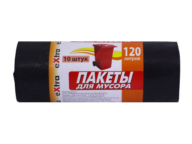 Пакеты для мусора 120л 10 шт. 27мкм черные Extra Крымпласт