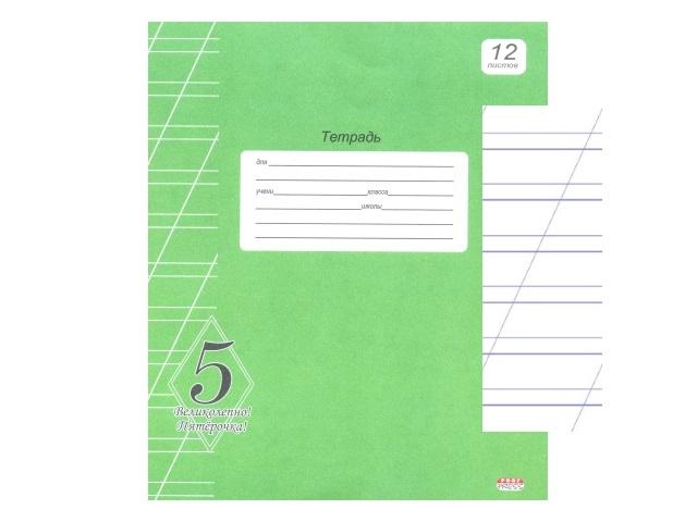 Тетрадь 12л косая линия Великолепно Пятерочка зеленая Prof Press 12-0509