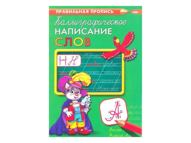 Пропись А4 8 листов Каллиграфическое написание слов, Prof Press ПР-9318