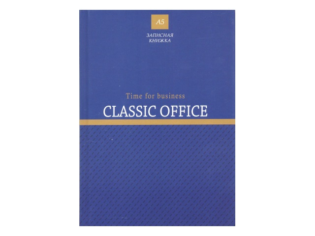 Записная книжка А5 тв/переплёт 192л Классика синяя Prof Press 192-4767