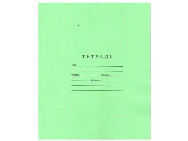 Тетрадь 12л клетка Эконом-вариант Prof Press 12-9807