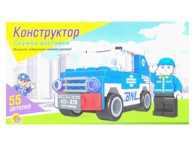 Конструктор  55 деталей Служба доставки К-1819/48/96