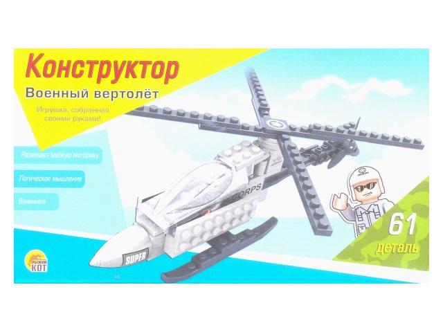 Конструктор  61 деталь Военный вертолет К-1815/48/96