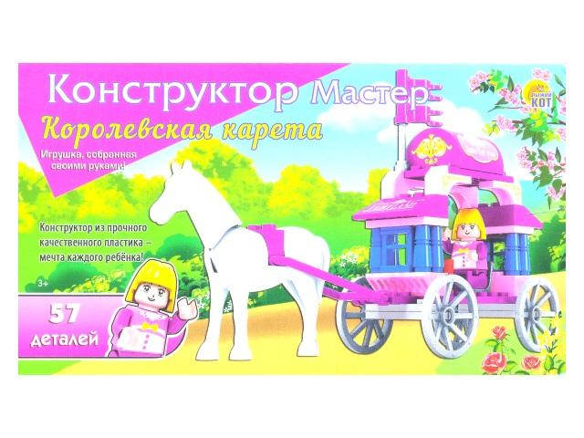 Конструктор  57 деталей Королевская карета К-0923/48/96