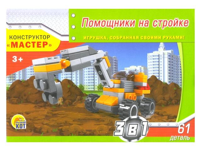 Конструктор  61 деталь Помощники на стройке К-4728