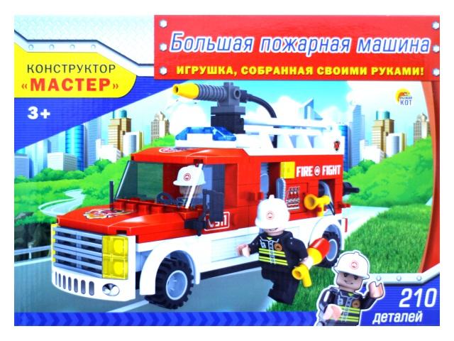 Конструктор 210 деталей Пожарная машина К-1863