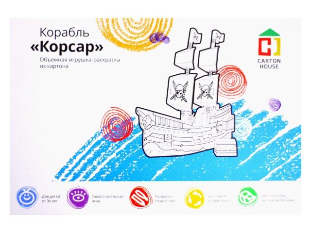 Сборная модель-раскраска картон Корабль Корсар