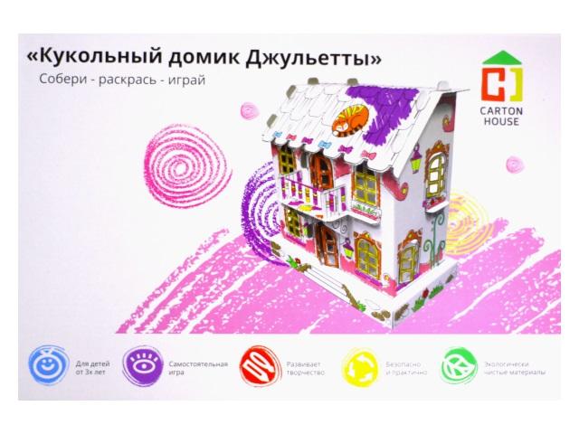 Сборная модель-раскраска картон Кукольный домик Джульетта