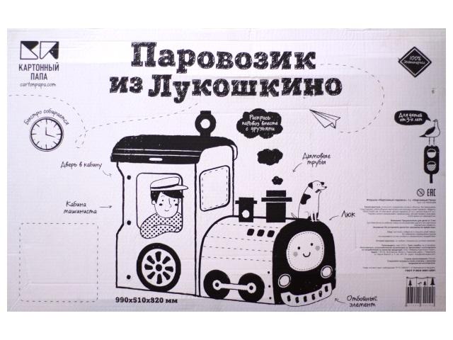 Сборная модель картон Паровозик из лукошкино
