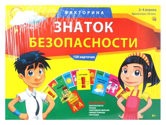 Настольная игра Викторина Знаток безопасности 150 карточек ИН-0067