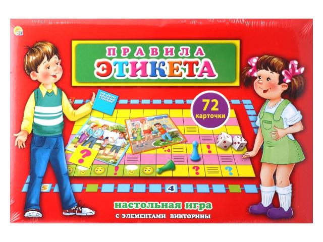 Настольная игра Викторина Правила этикета 72 карточки ИН-9173