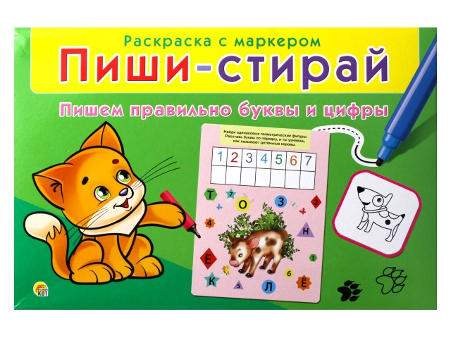 Настольная игра Пиши-стирай Пишем правильно буквы и цифры РМ-0731