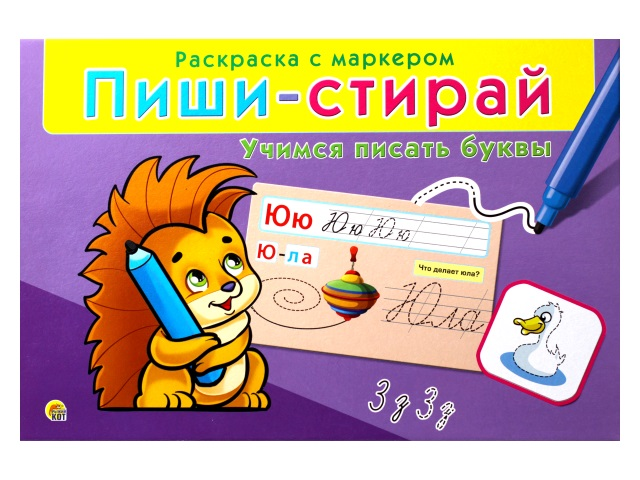 Настольная игра Пиши-стирай Учимся писать буквы РМ-0730