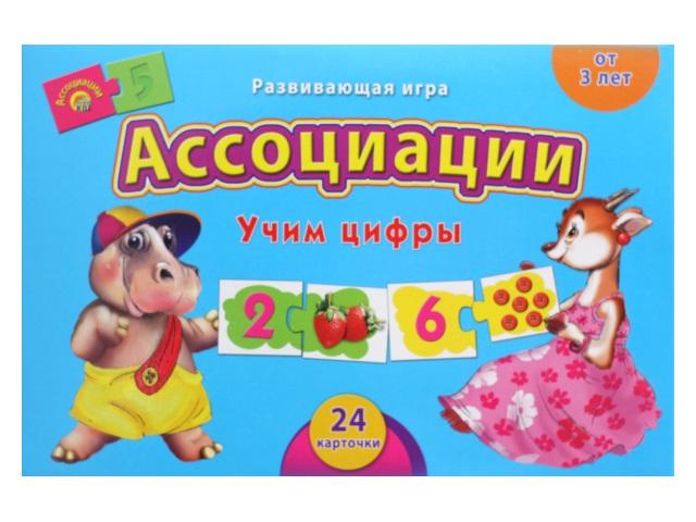 Настольная игра Ассоциации Учим цифры ИН-8077