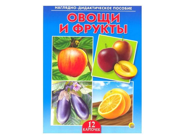 Обучающие карточки Овощи и фрукты ПД-6877