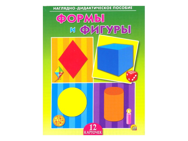 Обучающие карточки Формы и фигуры ПД-9520