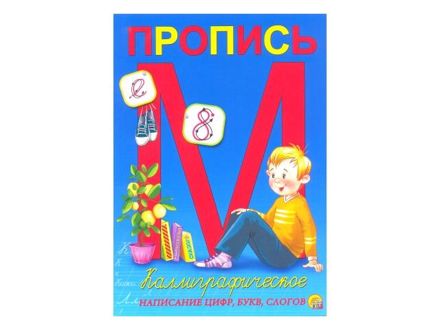 Пропись А4 8л Каллиграфическое написание цифр букв слогов, Рыжий кот ПР-5722