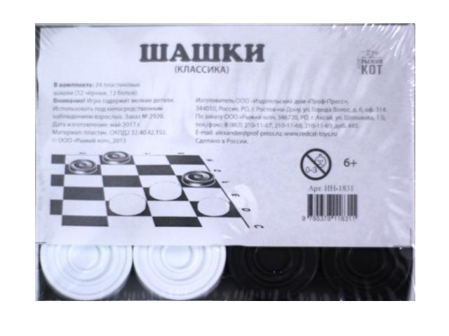Шашки ИН-1831