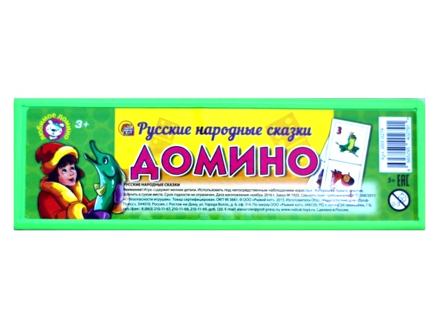 Домино Русские народные сказки ИН-0279