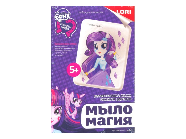 Мыломагия My little pony Рарити Млп-001
