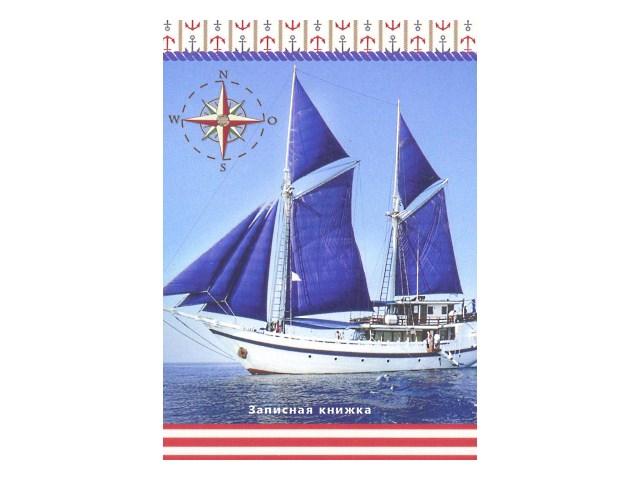 Записная книжка А7 тв/переплёт  64л Синие паруса Prof Press 64-4681