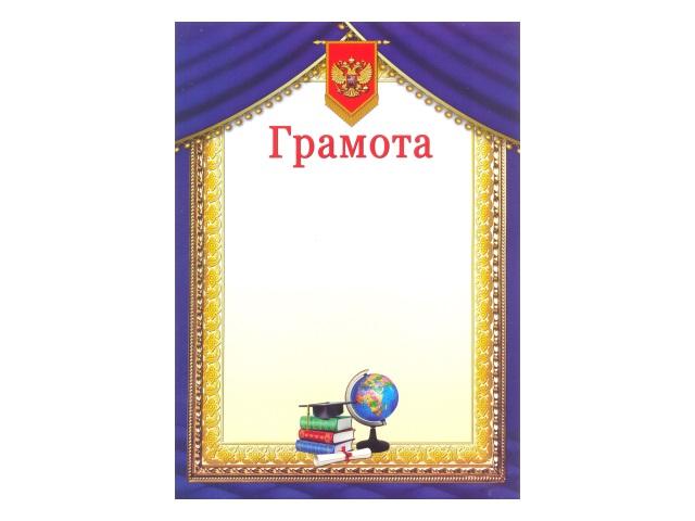 Грамота А4 с гербом №10, Prof Press Г-3077