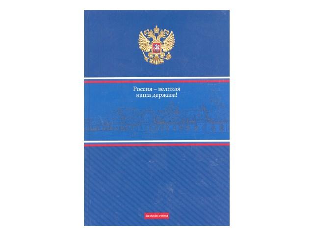 Книга канцелярская 120л Prof Press Россия-великая наша держава!-5 120-5192