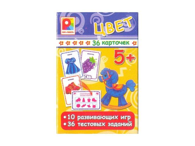 Игра Цвет 36 карточек С-915