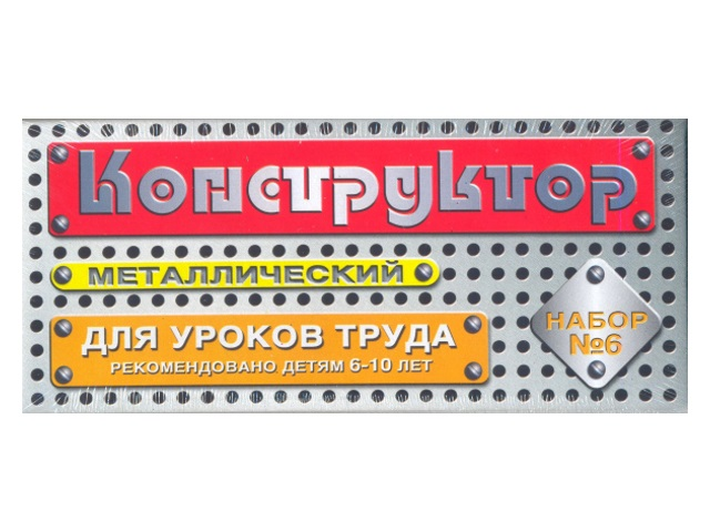 Конструктор металл  80 деталей №6 для уроков труда 00853