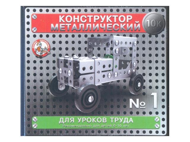 Конструктор металл 130 деталей №1 для уроков труда 02077/10