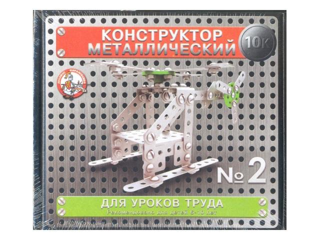 Конструктор металл 155 деталей №2 для уроков труда 02078/10