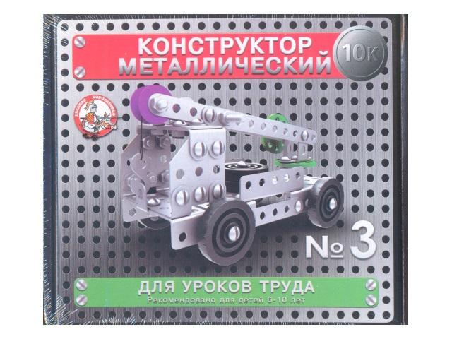 Конструктор металл 146 деталей №3 для уроков труда 02079/10