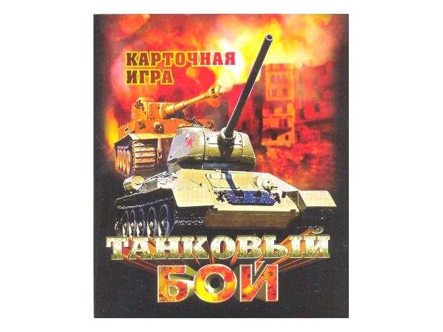 Настольная игра Танковый бой 84 карты 01936