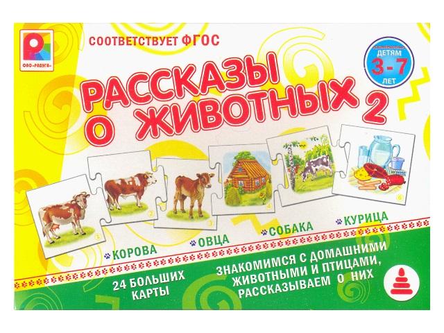Настольная игра Рассказы о животных-2 С-959