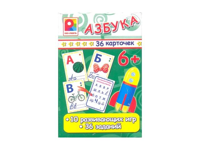 Игра Азбука 36 карточек С-910