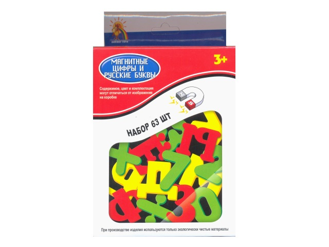 Магниты пластиковые Буквы и цифры 63 шт. в коробке, арт. R63А