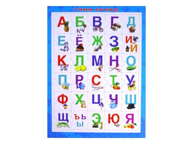 Азбука в пазлах 30 деталей Учим буквы П-8437