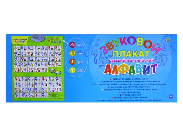 Звуковой плакат Русский и английский алфавит ЗП-7196