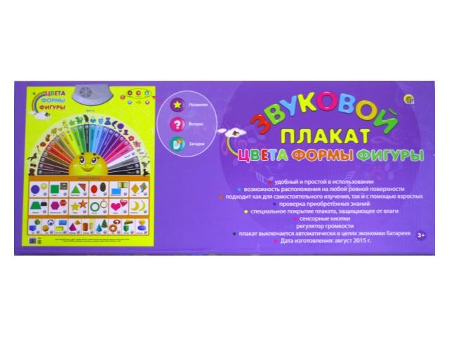 Звуковой плакат Цвета. формы. фигуры ЗП-1565