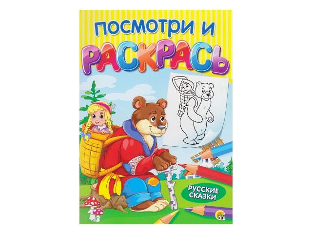 Раскраска А4  8л Посмотри и раскрась Русские сказки Рыжий кот Р-7548